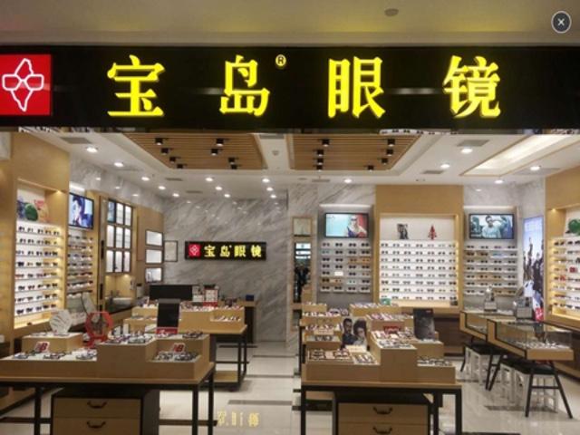 宝岛眼镜(北京西局恒泰广场店)