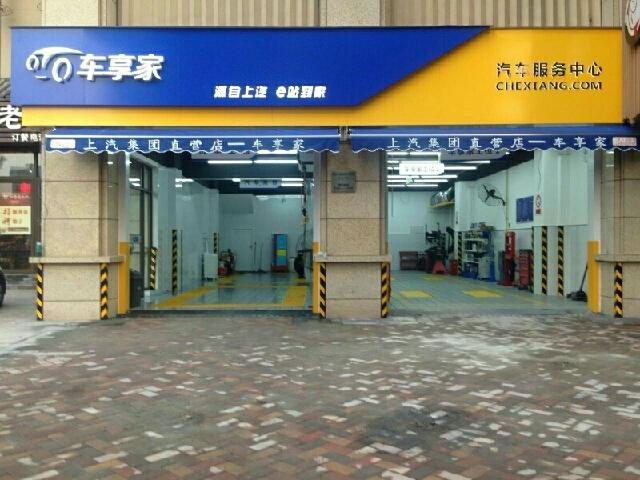 车享家汽车养护中心(武汉临空港大道店)
