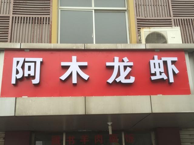 阿木龙虾(太平店)