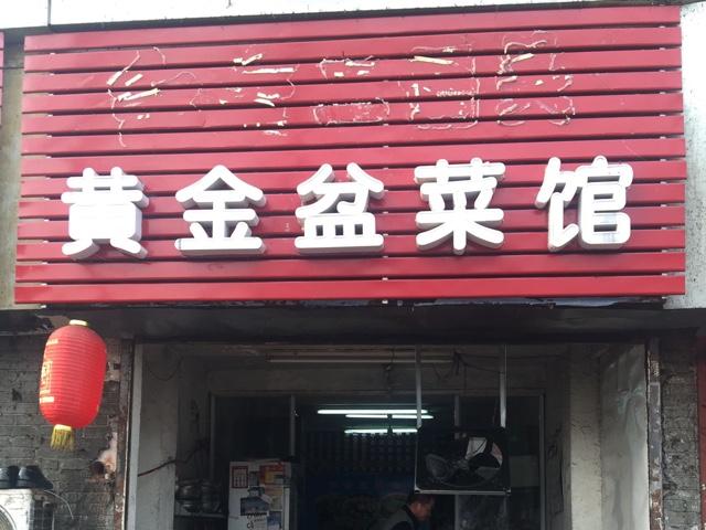 黄金盆菜馆(宏光路店)