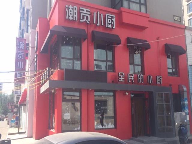 潮贡小厨(铁西店)