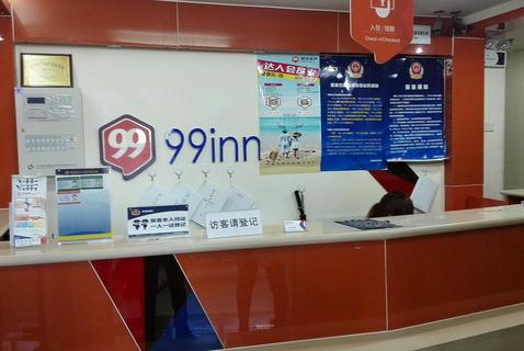 99连锁旅馆(北京西站店)