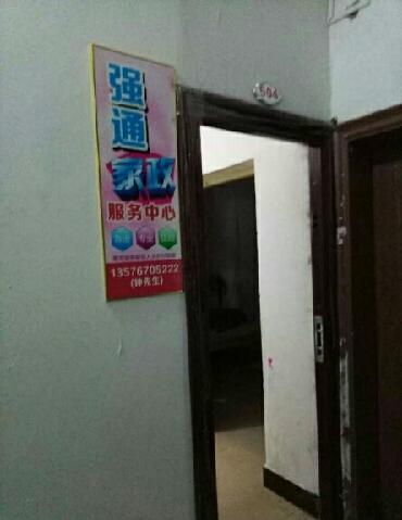 强通家政服务中心(强通家政管道疏通门店)