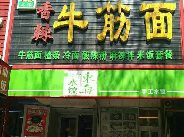 冠菌海鲜肥牛自助火锅(沙井京基店)