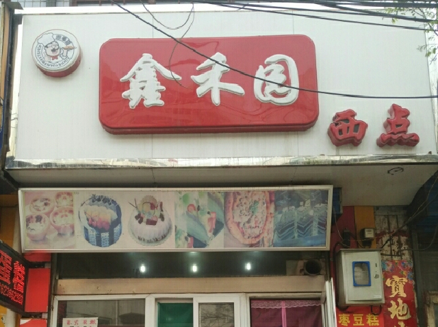 鑫禾园西点(阳曲店)