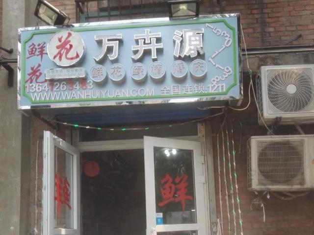 万卉源鲜花(酒仙桥店)