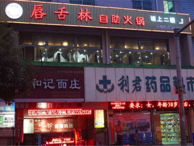唇舌林自助火锅(紫阳店)