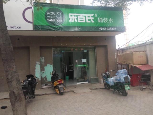 乐百氏桶装水(西三环路店)