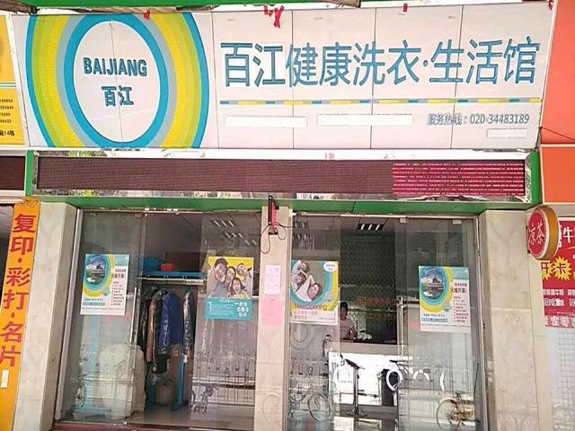 百江健康洗衣店生活馆