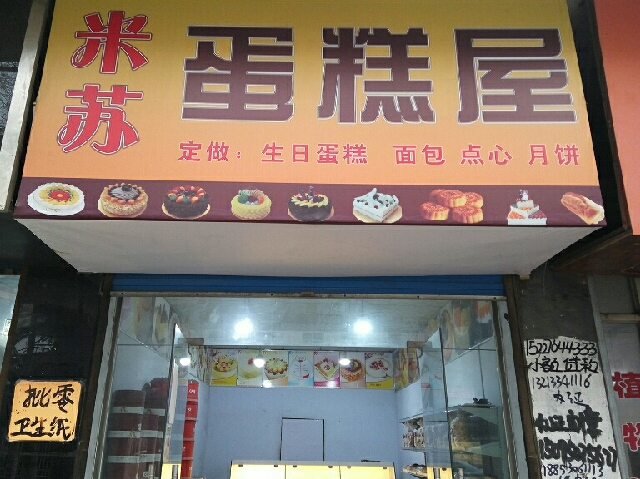 米苏蛋糕房(振林店)