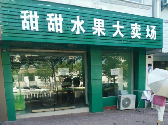 甜甜水果大卖场(阳光小区店)