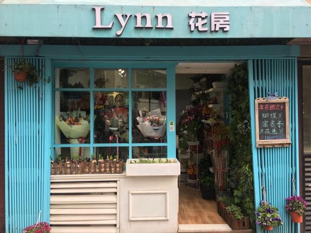 Lynn花房