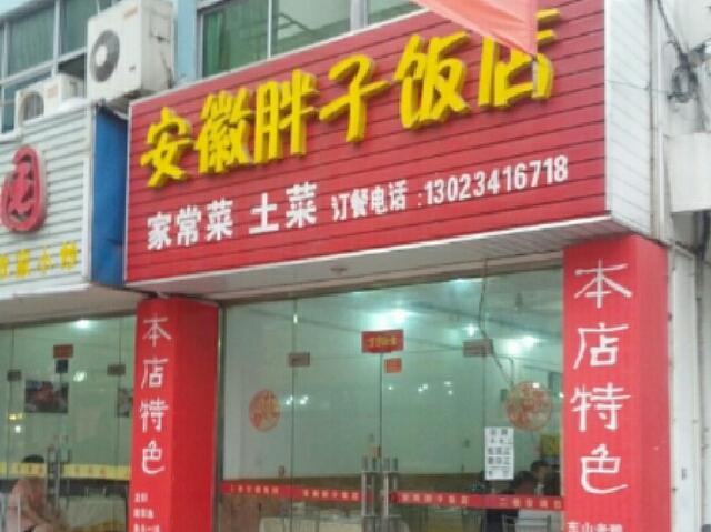 安徽胖子饭店(摩卡店)