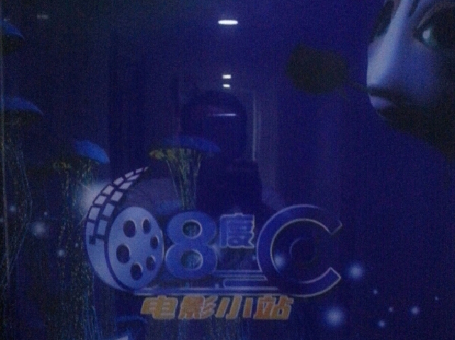 68度c私人影院(68度电影小站山西路店)