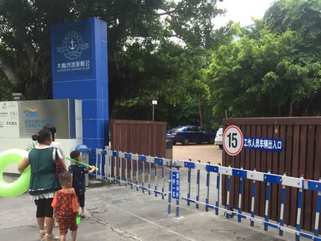 游艇租赁中心(大梅沙店)