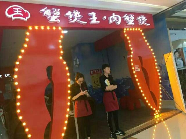 蟹煲王(世贸广场店)