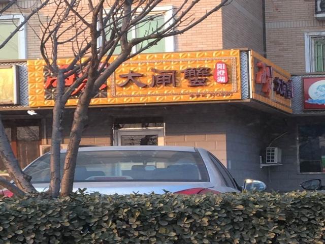 阳澄湖大闸蟹(通州东关店)