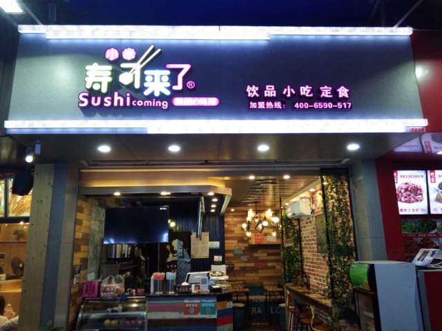 小米寿司来了(新天地店)