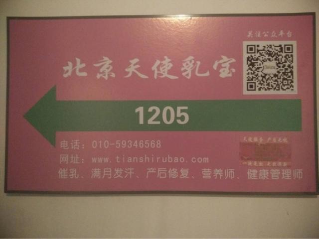 北京天使乳宝(立水桥店)
