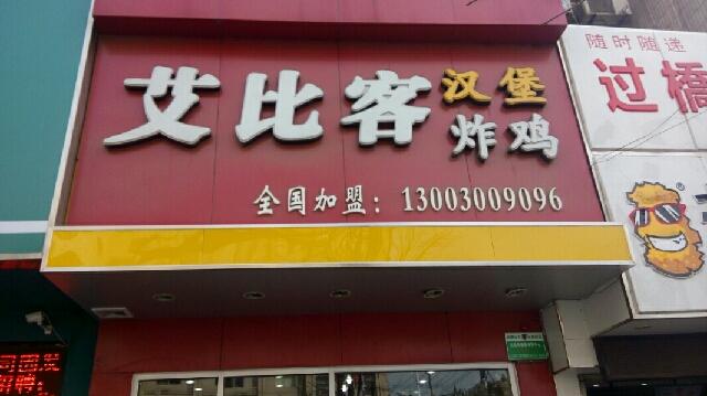 艾比客汉堡炸鸡(人民路店)