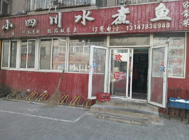 小四川水煮鱼(六纬路店)