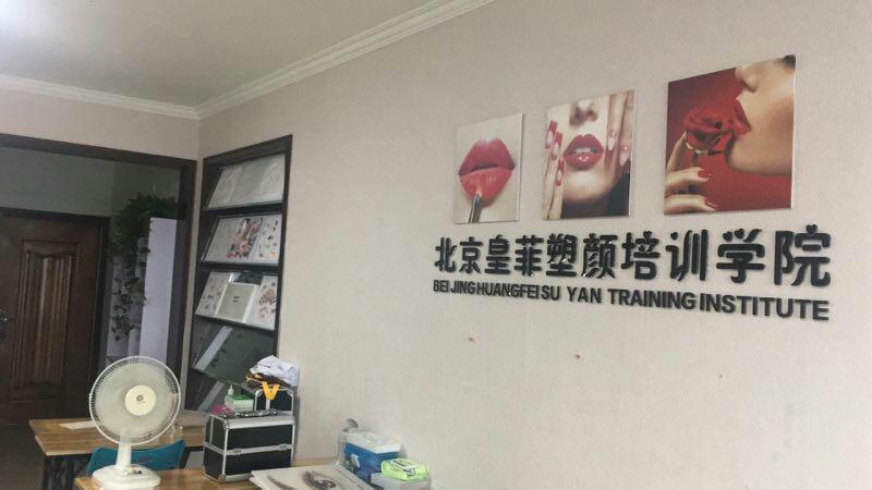 北京皇菲塑颜培训学院