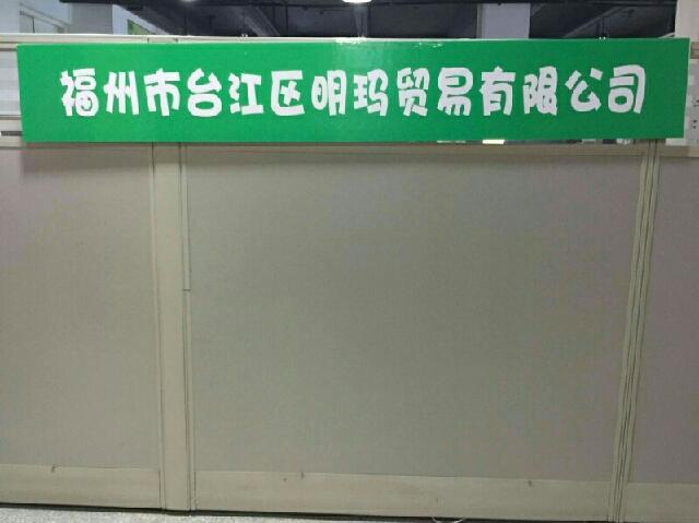 福州市台江区明玛贸易有限公司