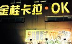 金桂KTV(莫愁湖店)