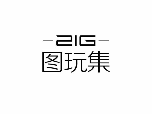 艺术沙龙21G图玩集(世纪公园店)