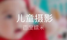 七彩鱼儿童摄影