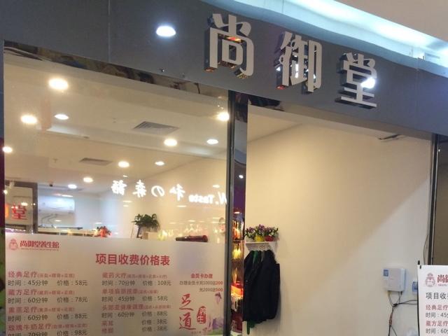 尚御堂(凤凰印象店)