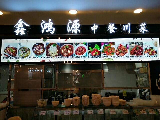 鑫鸿源中餐川菜(千熙惠店)