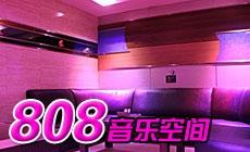 808音乐空间量贩KTV(东门店)