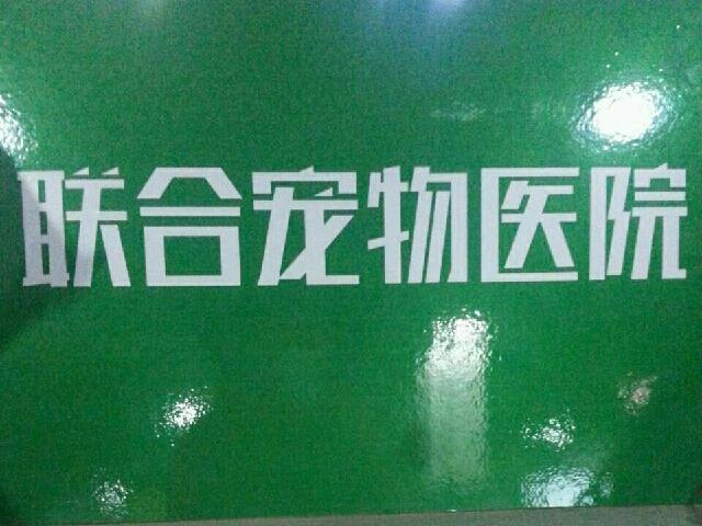 南昌联合宠物医院