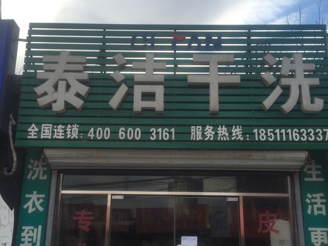 泰洁干洗(昌平店)