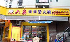 六婆串串香火锅(首山路直营店)