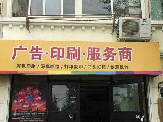 广告印刷服务商