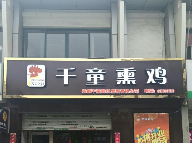 千童熏鸡(当涂之路店)