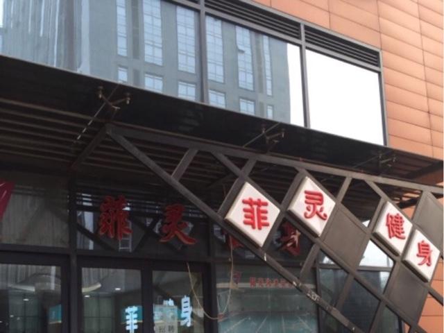菲灵健身(广渠门店)
