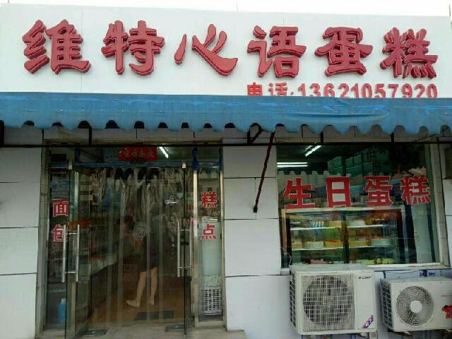 维特心语蛋糕店