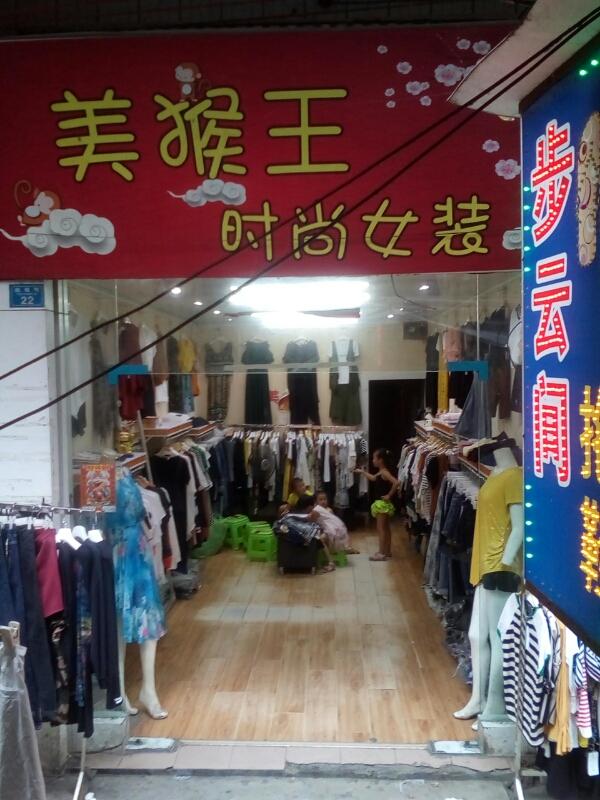 美猴王时尚女装店