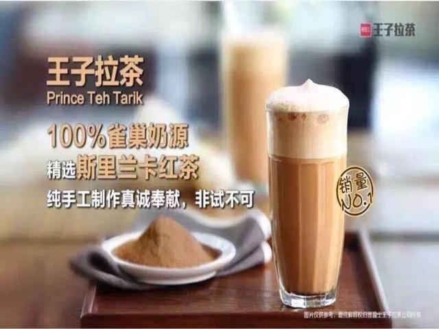 王子拉茶(正荣店)