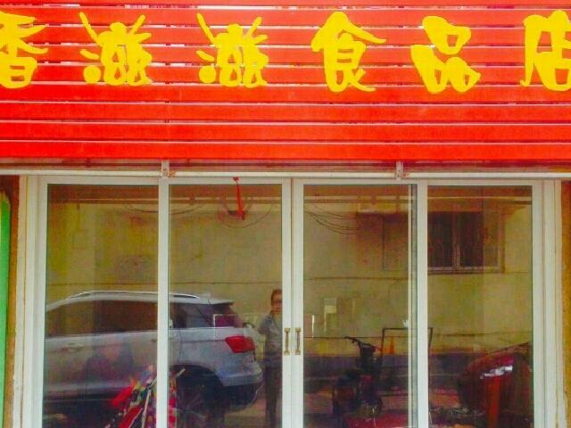 香滋滋食品店