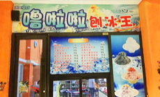 噜啦啦卡通乐园(金地广场店)