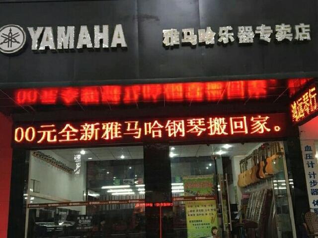 雅马哈乐器专卖店