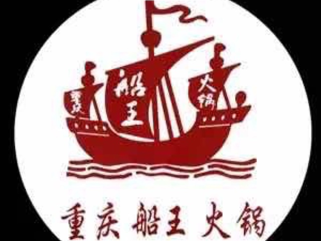 重庆船王火锅