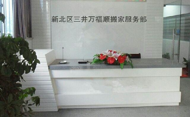 新北区三井万福顺搬家服务部