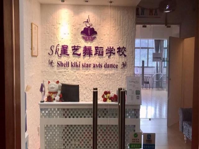 SK星艺舞蹈学校