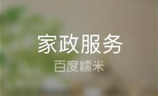 小羽佳家政(海天路店)
