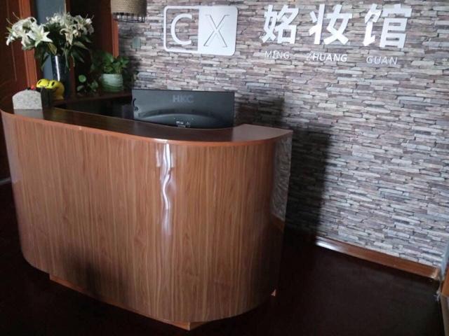 CX姳妆馆